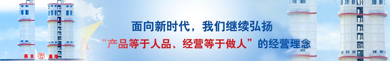 唐山燕丰复合肥有限公司